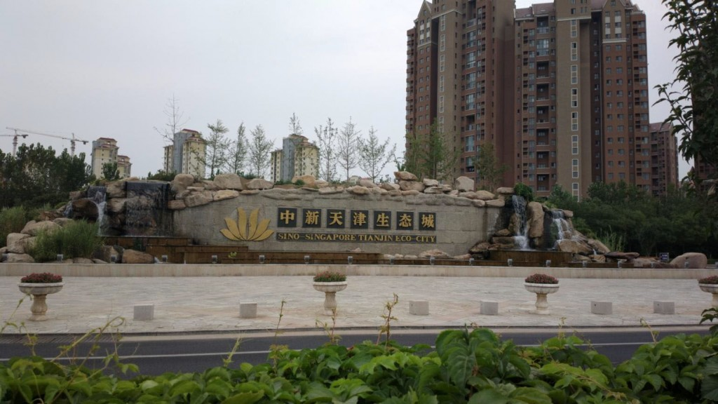 The entrance of the Sino-Singapore Tianjin Eco-City (Jacob Caswell)